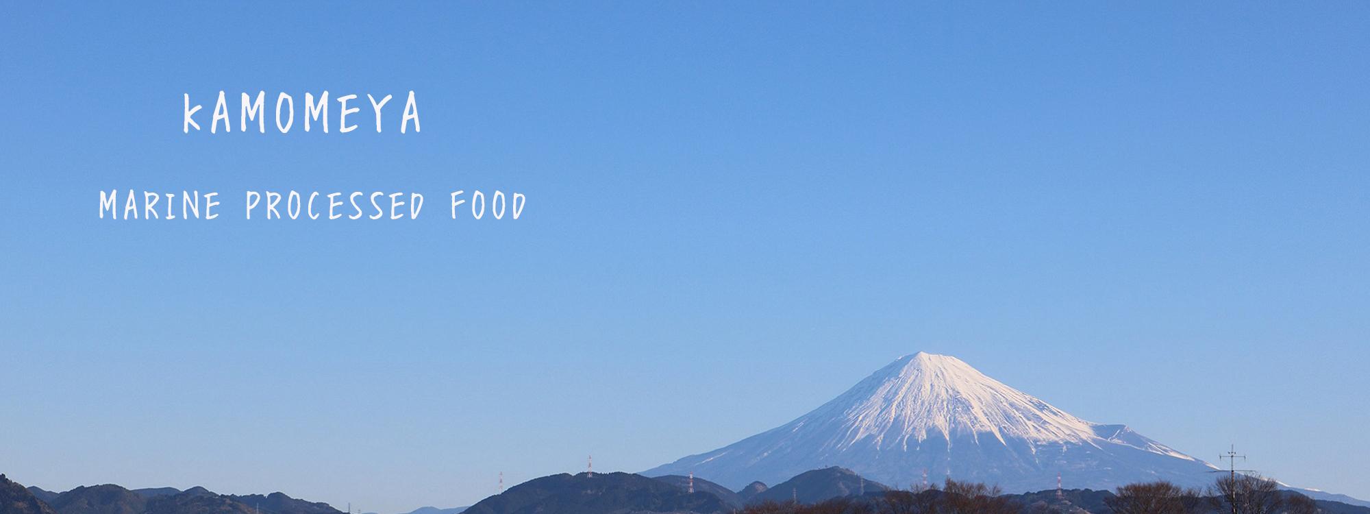 株式会社かもめ屋 静岡|添加物・化学調味料不使用の水産加工品